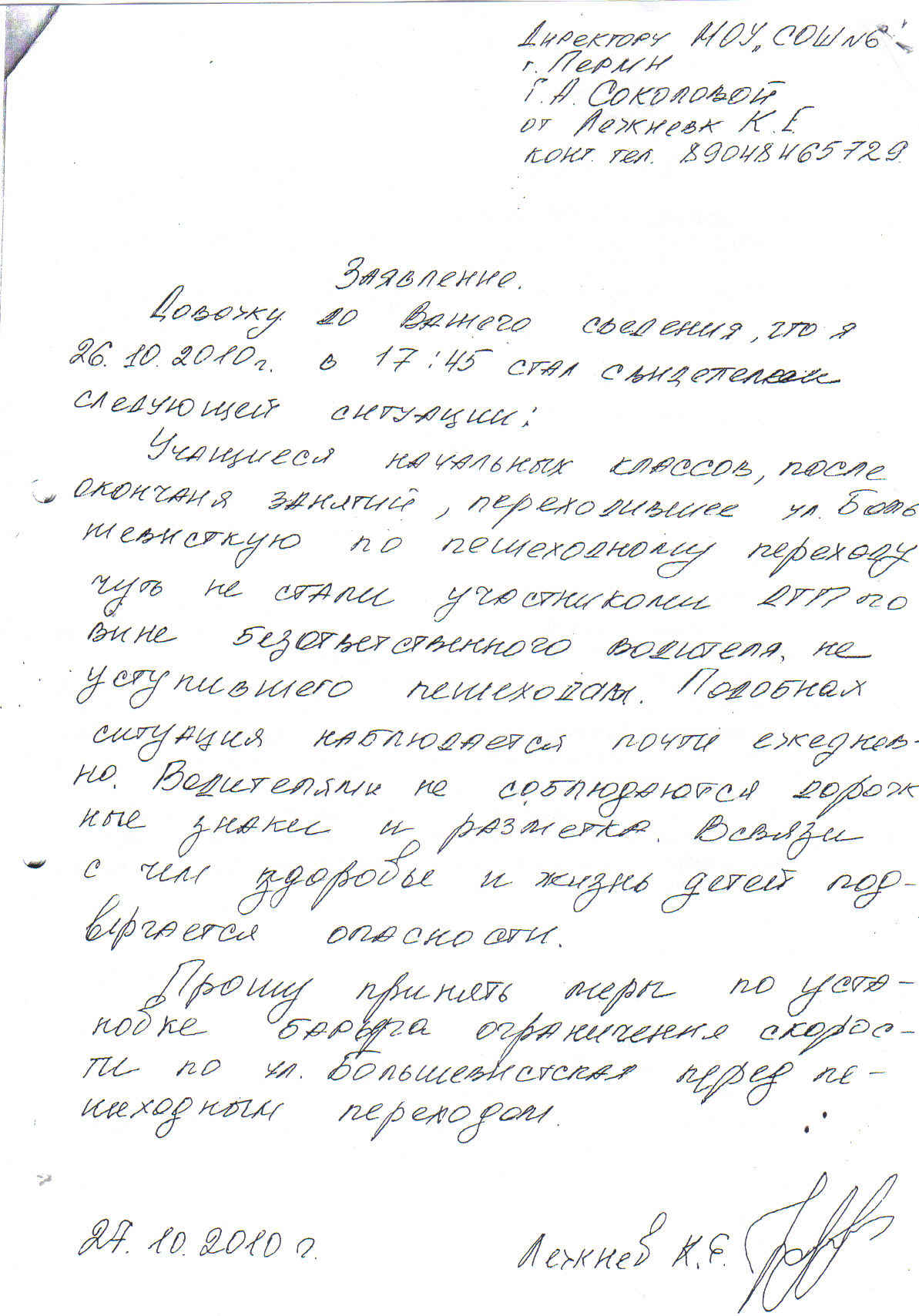 Образцы заявлений администрация города донецка.